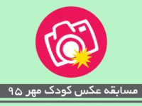 مسابقه عکس کودک مهر95