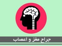 جراح مغز و اعصاب