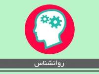 روانشناس