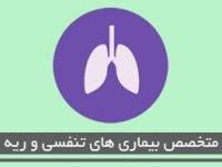 متخصص بيماریهای تنفسی و ريه