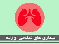بیماری های تنفسی و ريه