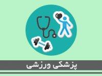 پزشکی ورزشی