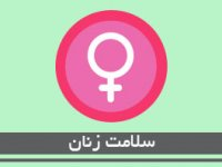 سلامت زنان