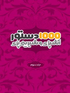 1000 دستور آشپزی و شیرینی پزی جلدسوم