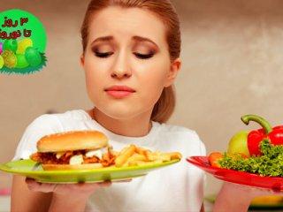 تغییر عادات غذایی برای کاهش وزن