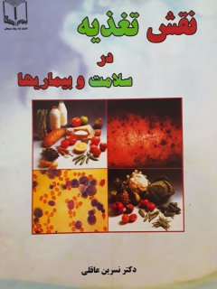 نقش تغذیه در سلامت و بیماری ها