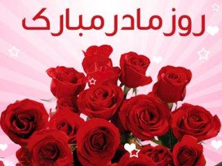 تاریخ روز مادر 1398 تاریخ