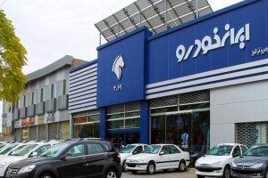 قیمت جدید ۵ محصول ایران خودرو