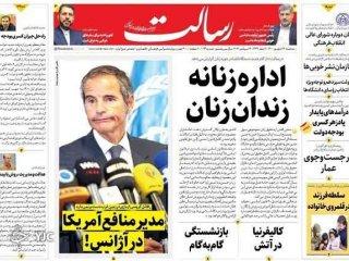 صفحه نخست روزنامههای سیاسی ۲۳ شهریور؛