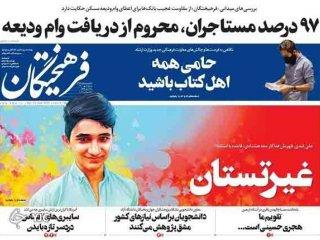 صفحه نخست روزنامههای سیاسی سوم مهرماه؛