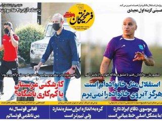 روزنامههای ورزشی ۲۲ مهر؛