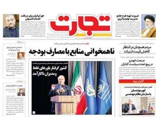 صفحه نخست روزنامههای سیاسی ۲۱ مهرماه؛