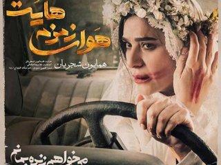 توضیح شجریان درباره آهنگی که برای سریال سحر دولتشاهی خواند + عکس