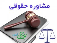 مطالب مسائل حقوقی ارث