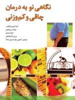 نگاهی نو به درمان چاقی و کم وزنی