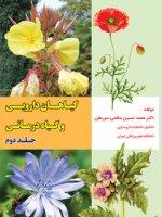 گیاهان دارویی و گیاه درمانی جلد دوم