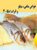 خواص ماهی - میگو و اثرات امگا-3