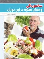 سالخوردگی و نقش تغذیه در این دوران