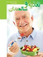 تغذیه و سالمندان