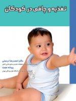 تغذیه و چاقی در کودکان