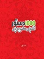 1000 دستور آشپزی و شیرینی پزی جلد اول