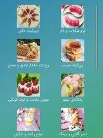 اپلیکیشن اندروید آموزش آشپزی انواع غذاها