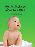 مراحل رشد کودک از تولد تا پنج سالگی