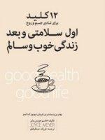 اول سلامتی و بعد زندگی خوب و سالم