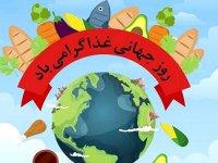 روز جهانی غذا؛ در آرزوی جهانی بدون گرسنگی