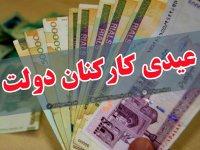 عیدی و افزایش حقوق کارکنان دولت در سال ۹۹ مشخص شد