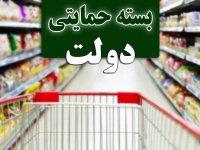 20 آذر؛ مهلت مراجعه به سایت «بسته معیشتی»