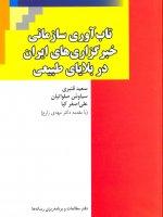 تاب آوری سازمانی خبرگزاری های ایران در بلایای طبیعی