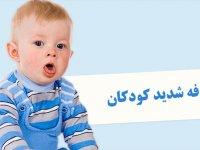 کدام سرفه کودکان را جدی بگیریم؟