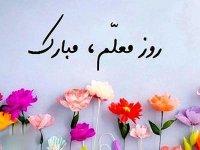 متن ادبی و اس ام اس های زیبا به مناسبت روز معلم