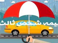 نکاتی درخصوص بیمه شخص ثالث در حــــــــوادث رانندگی