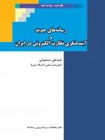 رسانههای جدید و آینده نگری نظارت الکترونی ایران