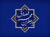 چرا امام صادق (ع) رئیس مذهب تشیع نامیده میشوند؟