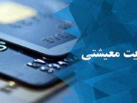 جزئیات پرداخت کمک معیشتی کرونایی مشخص شد
