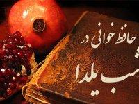 حافظ خوانی ؛ سنت دیرینه شب یلدا