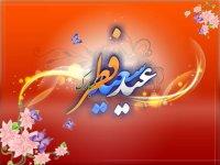 زیباترین پیامک های تبریک عید فطر ۱۴۰۰