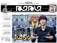 صفحه نخست روزنامههای سیاسی چهارم مهرماه؛