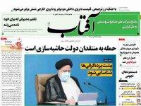 صفحه نخست روزنامههای سیاسی ۳۰ شهریور؛