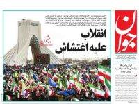 صفحه نخست روزنامههای سیاسی ۲۹ شهریور؛