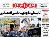 صفحه نخست روزنامههای سیاسی ۳۱ شهریور؛
