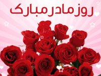 متن های زیبا تبریک روز مادر به مادر و مادر شوهر