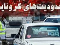 آخرین وضعیت اجرای محدودیت ها و ممنوعیت های ترافیکی کرونا