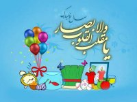 متن تبریک پیشاپیش عید نوروز