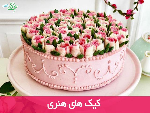 کیک های هنری