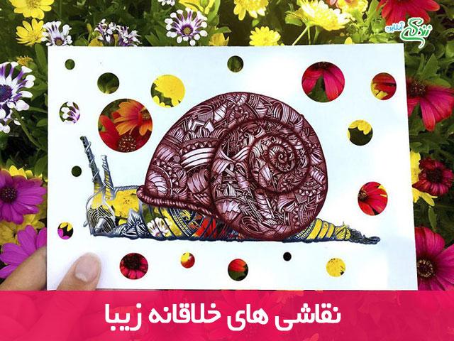 نقاشی های خلاقانه زیبا