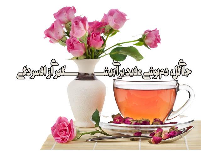 چای گل،دمنوشی مفید برای پیشگیری از افسردگی